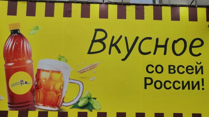 Магазин «Пивко» 4 мкр.