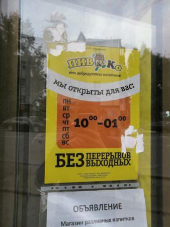 """График работы магазина """"Пивко"""" 4 мкр.г.Нефтеюганск"""