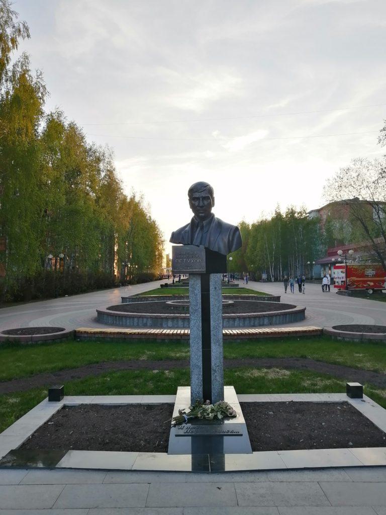 Центр города Нефтеюганск Памятник Владимиру Петухову