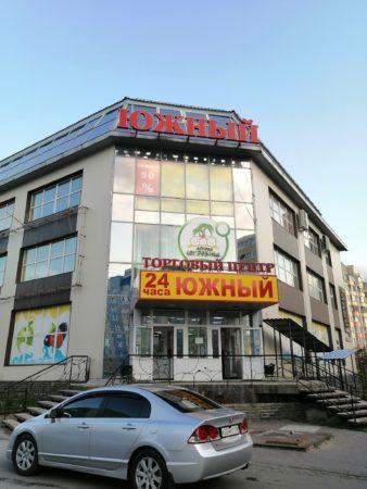 Торговый Центр Южный г.Нефтеюганск