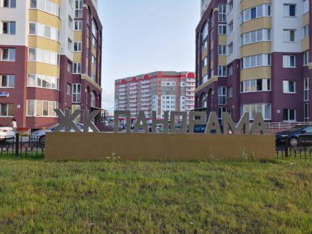 """Жилой комплекс """"Панорама"""" г.Нефтеюганск"""