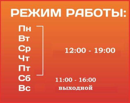 График работы турагентства Лайм тур в Нефтеюганске.