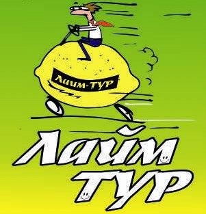 Турагентство Лайм тур в Нефтеюганске.